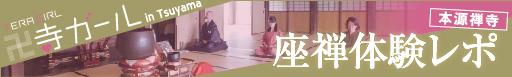 座禅体験レポ特集|寺ガール in Tsuyama