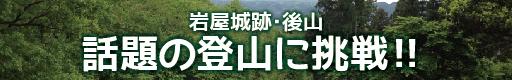話題の登山に挑戦!!岩屋城跡編