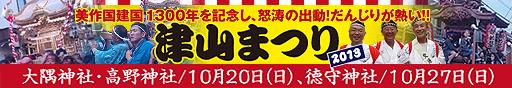 津山の秋まつり特集2013