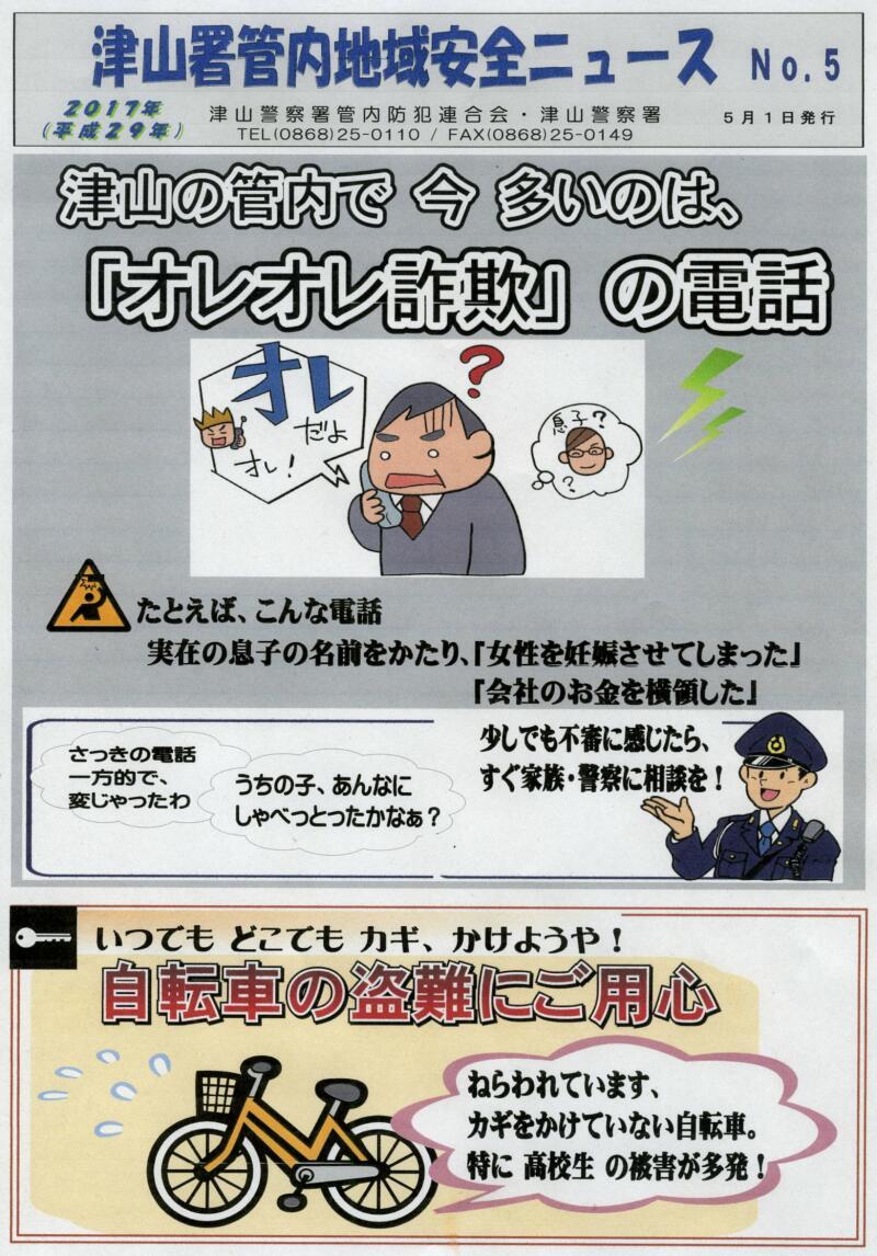 けいさつ214.jpg