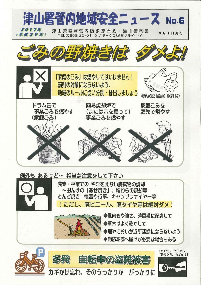 5gatsu-keisatsu.jpg