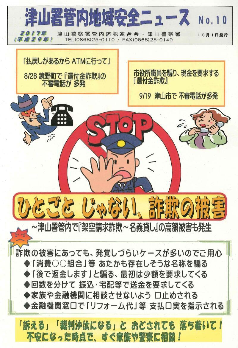 keisatsu10.jpg