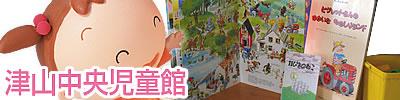 ゴールデンウィーク特集、子供を連れて遊びにいけるスポット、津山中央児童館。