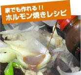 ホルモン焼きレシピ