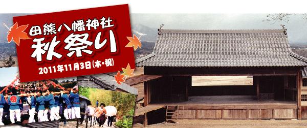 田熊八幡神社秋祭り 11月3日(木・祝)