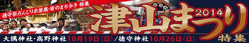 津山まつり2014