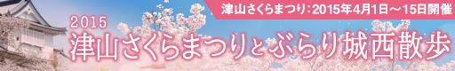 津山さくらまつり2015