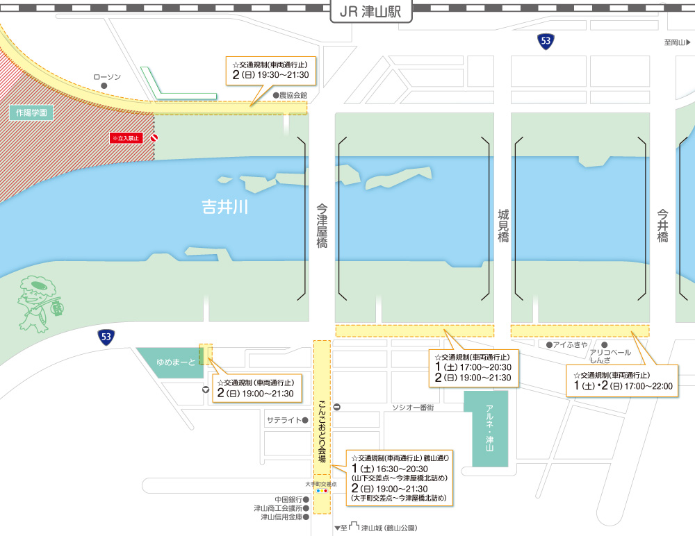 交通規制情報2015.jpg