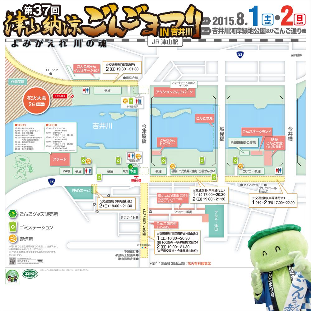 ごんごまつりのマップ2015