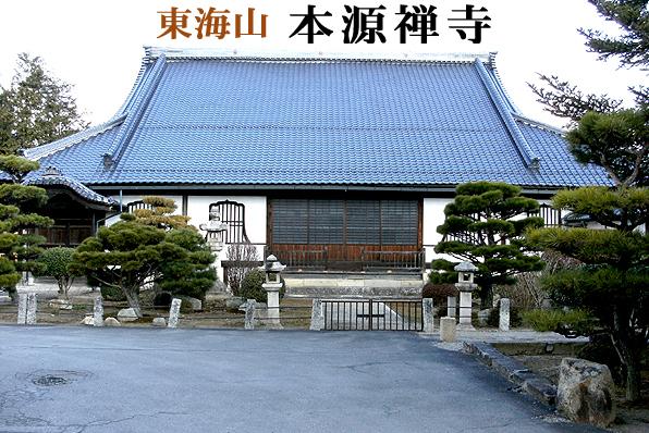 東海山「本源禅寺」津山藩初代藩主森忠政公が開基したものである。