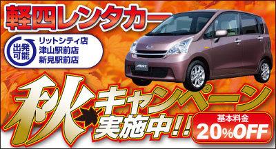 軽四レンタカー秋キャンペーン