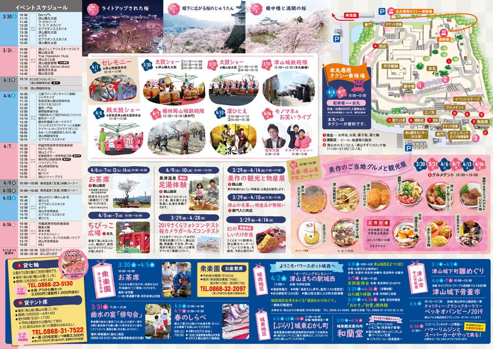 2019津山さくらまつりパンフレット