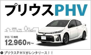 電気自動車プリウスPHV