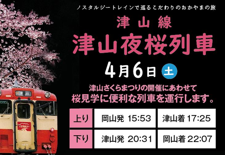 津山線 津山夜桜列車