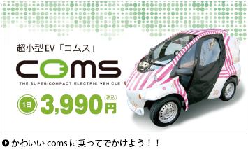 電気自動車coms
