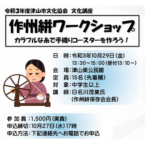 作州絣ワークショップ
