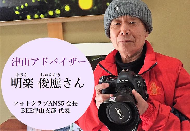 津山さくらまつり写真教室