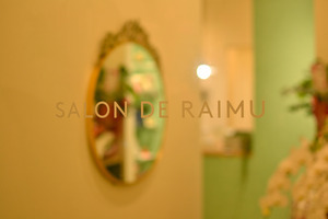 完全個室!!エステハウス来夢リニューアルオープン!! SALON DE RAIMU