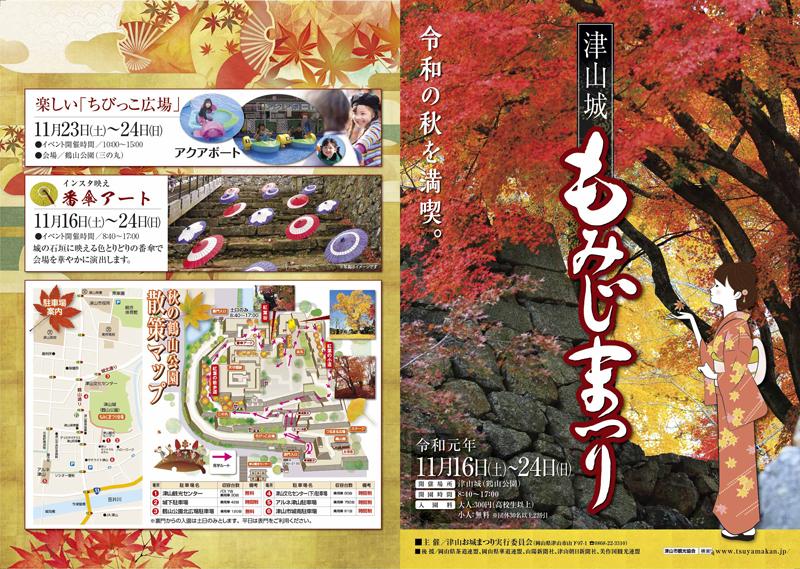 2019津山城もみじまつりパンフレット表