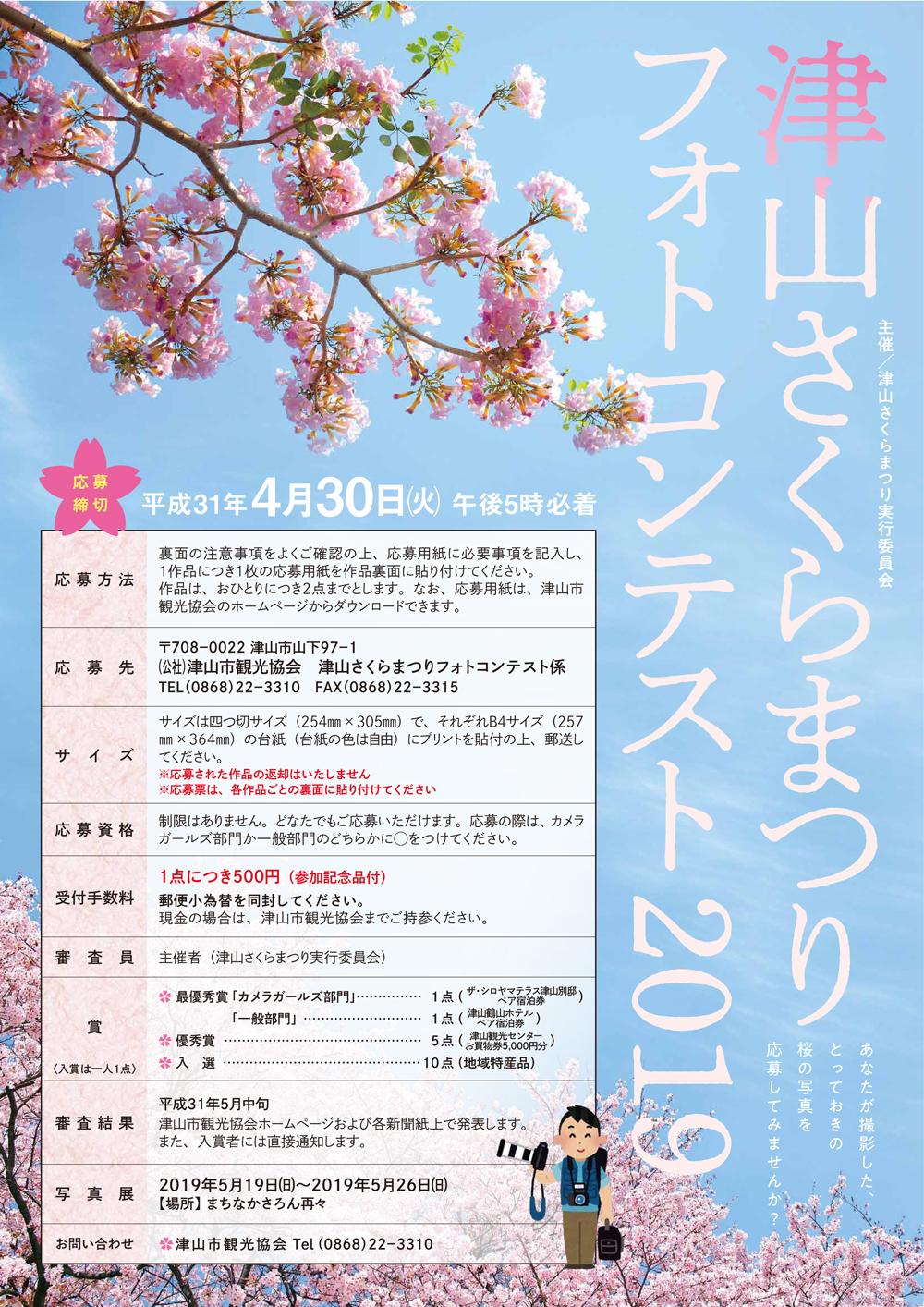 津山さくらまつりフォトコンテスト2019