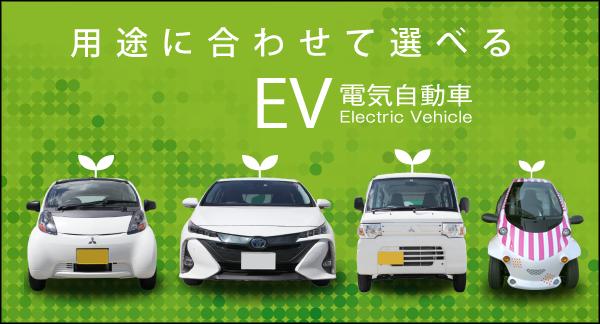 EVに乗ろう