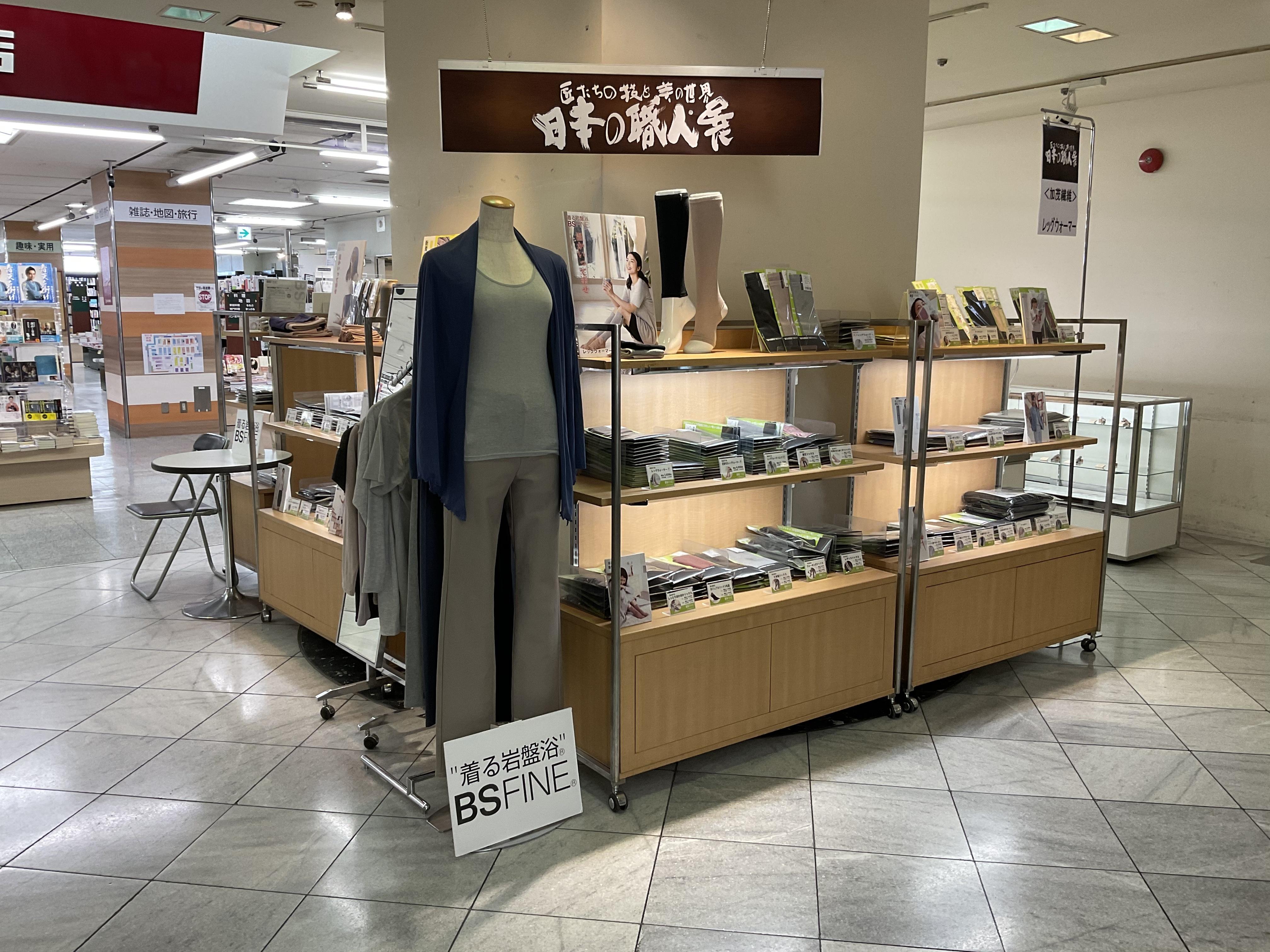 京阪 百貨店