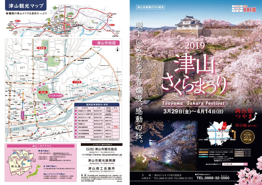 2019 津山さくらまつりパンフレット