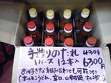 手作りのタレ430g12本入りお買い得セット
