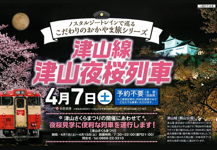 津山線津山夜桜列車