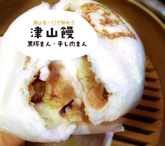 津山を一口で味わうつやまん(黒豚まん・干し肉まん)