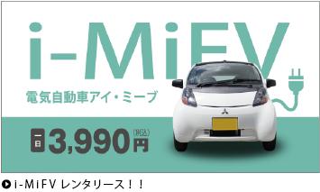 電気自動車i-MiFV