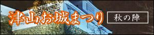 津山お城まつり