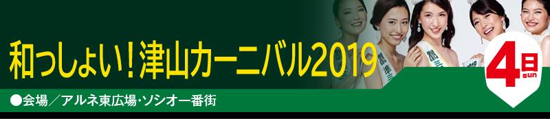 わっしょい津山カーニバル2019タイトル