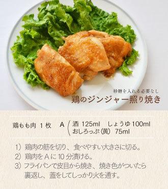 鶏のジンジャー照り焼きレシピ