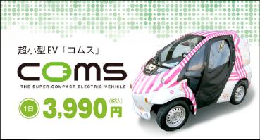 電気自動車coms紹介