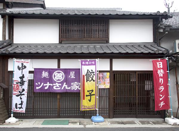 ツナさん家