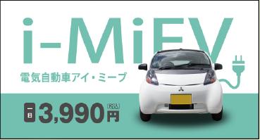 電気自動車i-MiFVの紹介