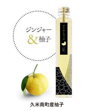 おしろっぷジンジャー&柚子