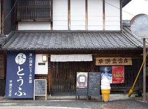 早瀬豆富店
