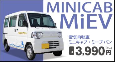 MIMICABMiEV紹介