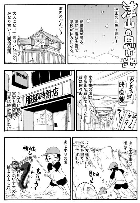 服部昇太「津山の思い出」