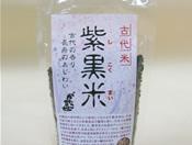 「紫黒米」150gパック