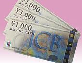 JCBカード 3,000円分 アイ谷口地質