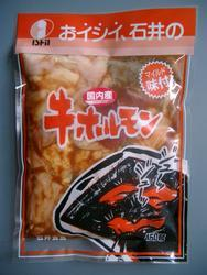 牛ホルモン(たれ漬け)