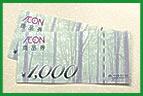 イオン商品券 2,000円分
