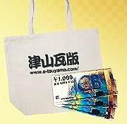商品券 &津山瓦版特製エコバッグ