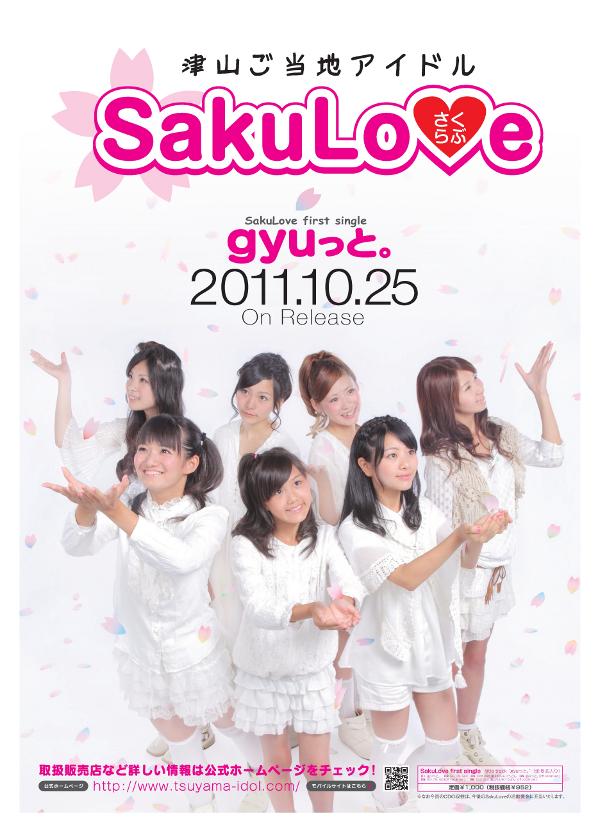 津山ご当地アイドルSakuLoveデビューシングル「gyuっと。」