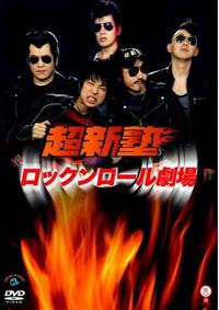 超新塾DVD