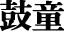 logo_s.jpg