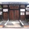 知新館(旧平沼騏一郎別邸)